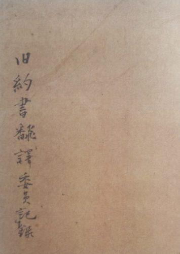 旧約書飜譯委員記録 1884年(明治17年) - 一般財団法人日本聖書協会 ...