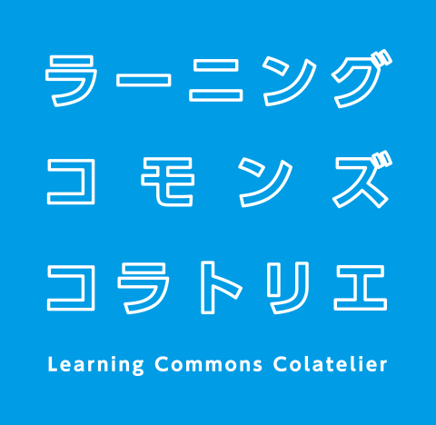 ラーニング・コモンズ コラトリエ