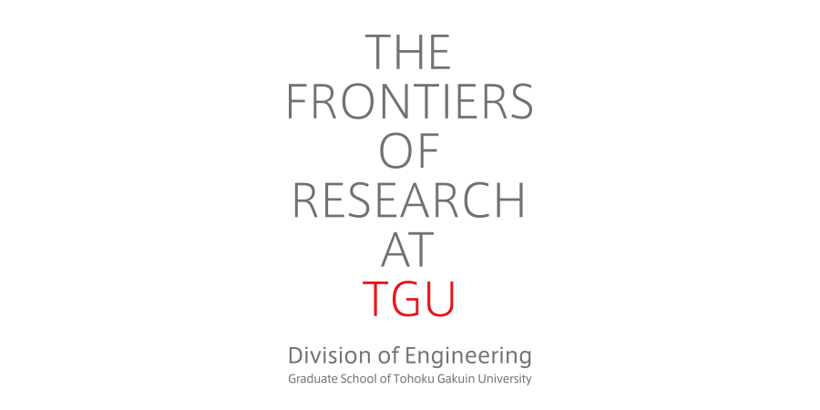 Division of Engineering