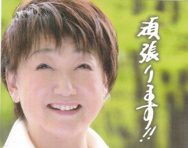 郡和子新市長は学院OG