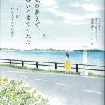 金菱清ゼミの共同作『私の夢まで、会いに来てくれた』