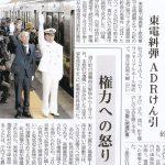 福島県浪江、馬場有町長の逝去を悼む