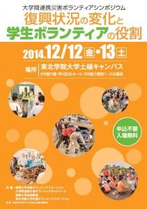 2014大学間連携災害ボランティアシンポジウム