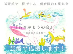 東松島市保育園のお別れ会