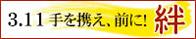 河北新報社「ふらっと」内ボランティア活動報告コーナー「絆」