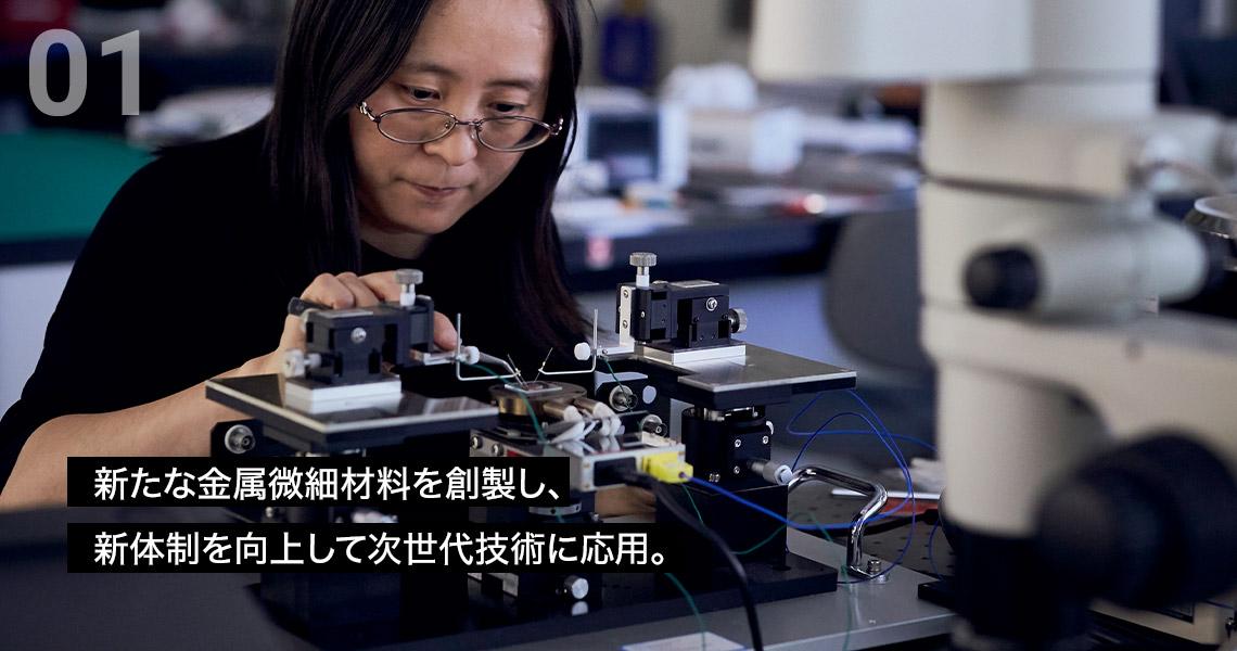 新たな金属微細材料を創製し、新体制を向上して次世代技術に応用。