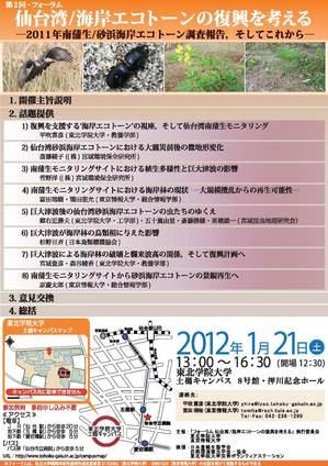 20111224チラシforum_2.jpg