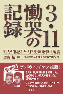3 11慟哭の記録_表紙.jpg