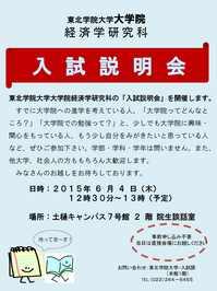東北学院大学大学院入試説明会2015年度.jpg