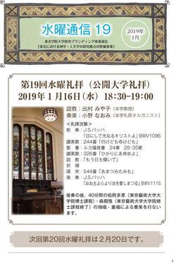 水曜通信19-1.jpg