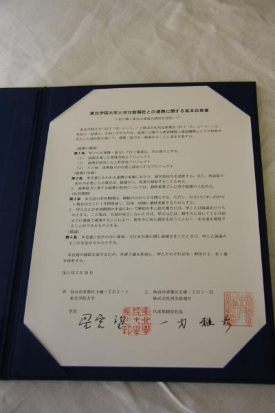 署名・押印された基本合意書