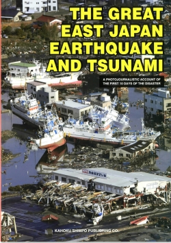 『THE GREAT EAST JAPAN EARTHQUAKE AND TSUMAMI』1260円(税込み)