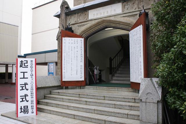https://www.tohoku-gakuin.ac.jp/info/content/141007-2_05.jpg