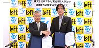株式会社ロフトと連携協力に関する協定を締結