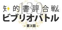 第3回 東北学院大学・学長杯争奪 ビブリオバトル 開催!