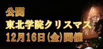第67回公開東北学院クリスマスのご案内【12/16開催】