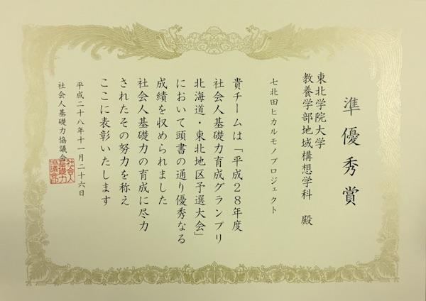 http://www.tohoku-gakuin.ac.jp/info/content/161220-2_1.jpg