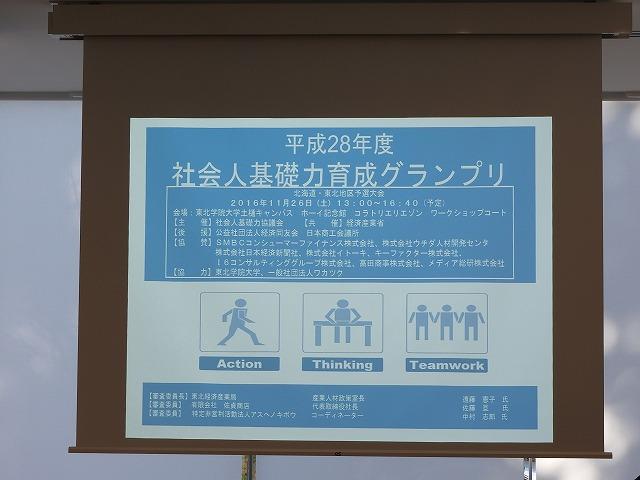 http://www.tohoku-gakuin.ac.jp/info/content/161220-2_9.jpg