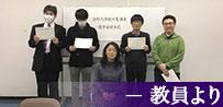 法科大学院対策講座奨学金授与式(土樋キャンパス)