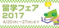 「留学フェア2017」開催のご案内(4/20~27まで)