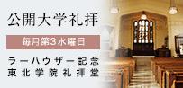 公開大学礼拝のご案内(9/20開催)