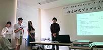 日本研究プログラムプレゼンテーション発表会