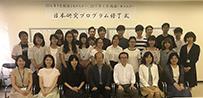 日本研究プログラム修了式