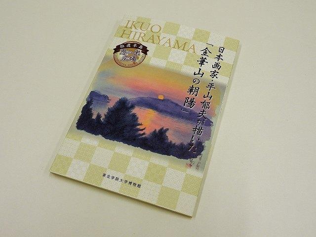 http://www.tohoku-gakuin.ac.jp/info/content/170828-2-14.jpg