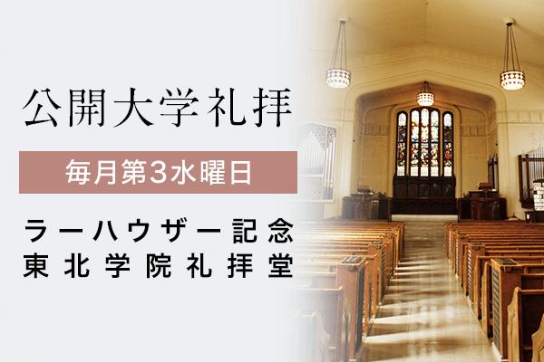 公開大学礼拝のご案内(9/20、10/18開催)