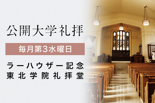 公開大学礼拝のご案内(11/15、12/20開催)