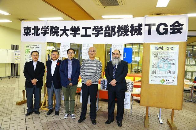 http://www.tohoku-gakuin.ac.jp/info/content/171026-5_5.jpg
