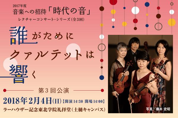 2017年度音楽への招待「時代の音」第3回公演