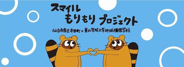 https://www.tohoku-gakuin.ac.jp/info/content/180214-1_6.jpg