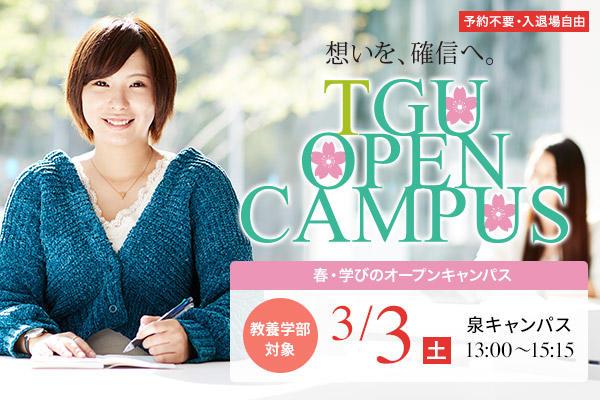 教養学部対象「春・学びのオープンキャンパス」3/3開催