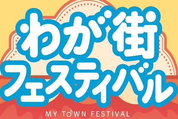 第6回わが街フェスティバル 開催のご案内(11/23開催)