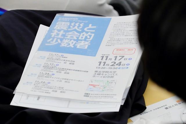 https://www.tohoku-gakuin.ac.jp/info/content/181127-6_1.jpg