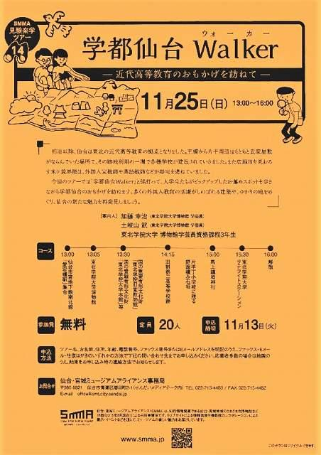 https://www.tohoku-gakuin.ac.jp/info/content/181211-2_8.jpg