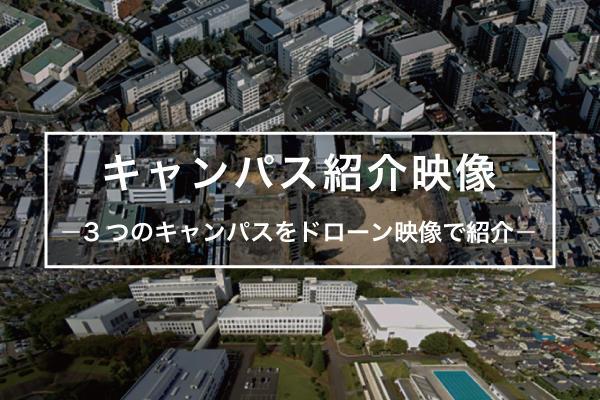 キャンパス紹介映像
