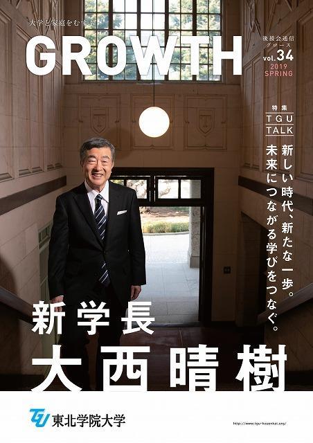 https://www.tohoku-gakuin.ac.jp/info/content/190412-1.jpg