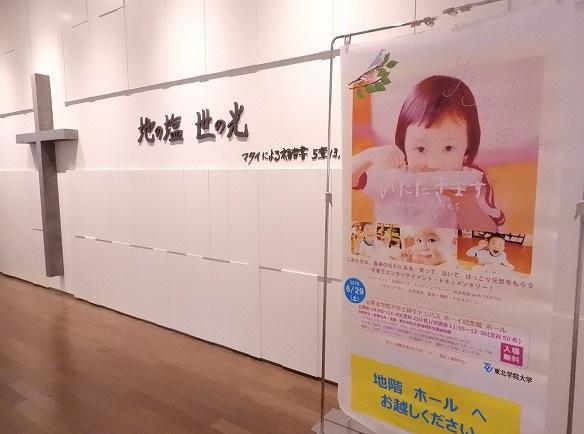 https://www.tohoku-gakuin.ac.jp/info/content/190701-4_1.jpg