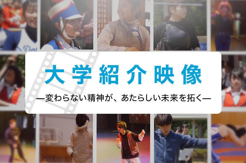 大学紹介映像
