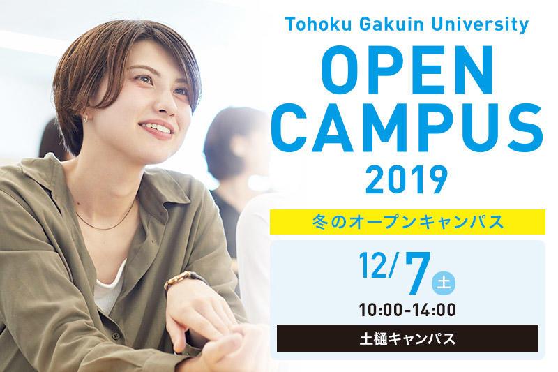 オープンキャンパス情報