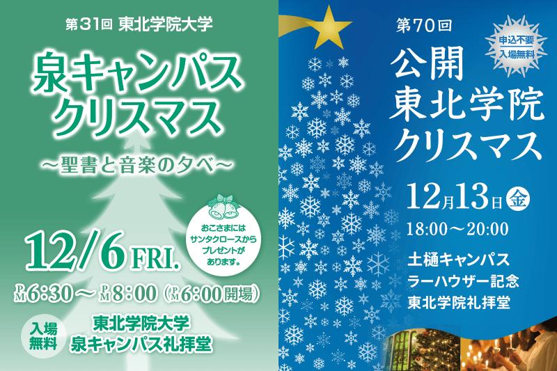 泉キャンパスクリスマス・公開東北学院クリスマス 開催のお知らせ(12/6・12/13開催)