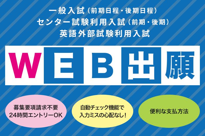 WEB出願(後期出願登録受付期間:2月1日(土)~2月20日(木) )
