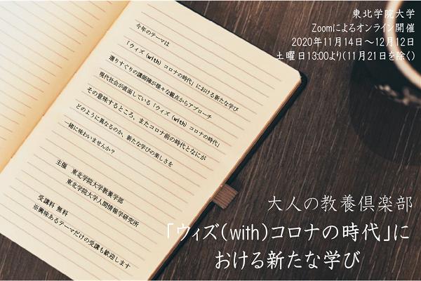 https://www.tohoku-gakuin.ac.jp/info/content/201008-1_1.png