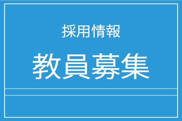 2019(平成31)年度 教員採用について