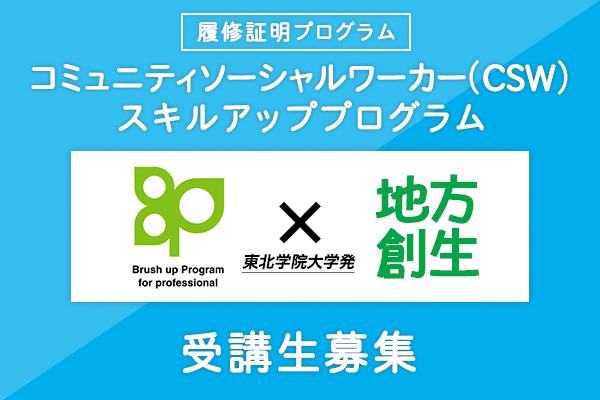 https://www.tohoku-gakuin.ac.jp/info/content/210208-3_1%20%282%29.png