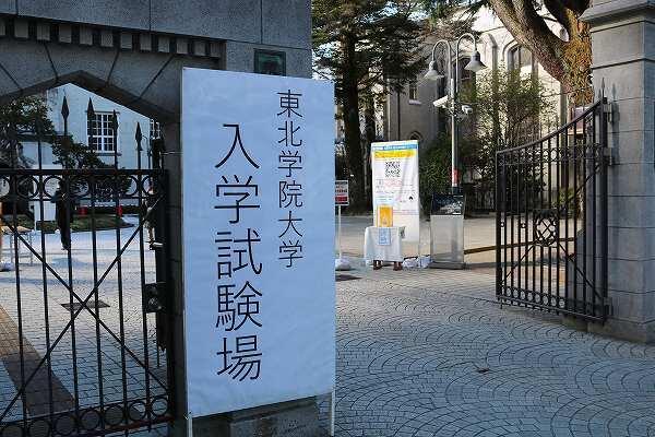 https://www.tohoku-gakuin.ac.jp/info/content/210304-1_1.jpg