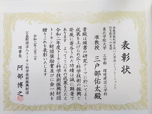 https://www.tohoku-gakuin.ac.jp/info/content/210304-3_1.jpg