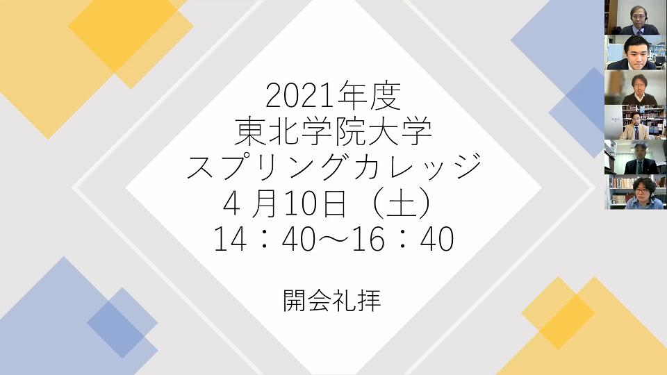https://www.tohoku-gakuin.ac.jp/info/content/210430-1_1.png